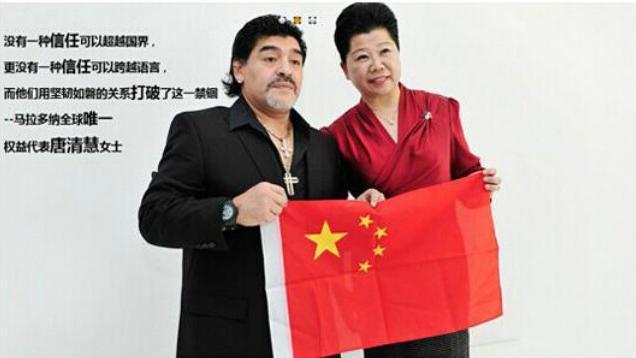 """马拉多纳为中国足球效力,她功不可没,马直言:""""她赢得我的心"""""""