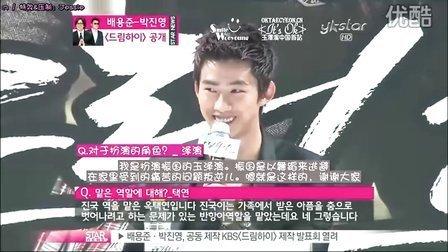 [SmileWY][TSKS]101204.KBS.演艺家中介.DreamHigh制作发表[中字]