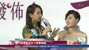 胡杏儿、郭羡妮合作梅艳芳纪念电影