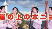 【竖笛】悬崖上的金鱼姬 崖の上のポニョ 【リコーダー4重奏】