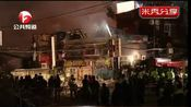 韩国首尔一家饭店发生大火