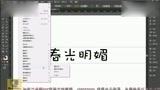 AI教程 AI设计字体LOGO制作 AI学习视频 AI视频教程