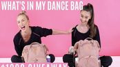 【Claudia Dean World】舞蹈包包里的东西竟然这么贵WHAT'S IN MY PRO DANCE BAG! + $1000 GIVEAWAY!