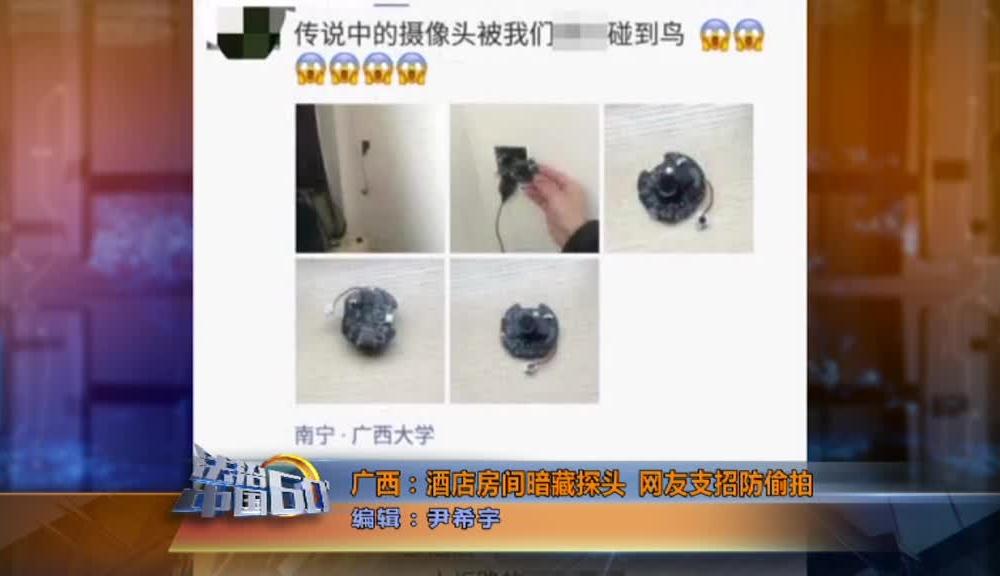 广西某酒店暗藏针孔摄像头,众多市民惶恐令人后背发凉