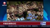 汶川地震十周年 不能忘却的记忆