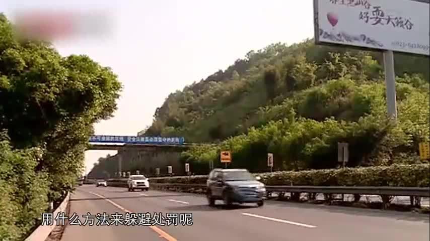 """高速路""""区间测速""""怎么规避?一不小心就扣分罚款!"""