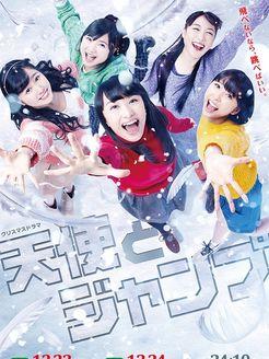 天使JUMP(日本剧)