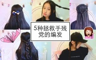 [XX] 5种拯救手残党的发型
