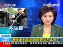 [视频]遮号牌上高速 被查死活不认账