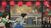 宫崎骏导演经典之作《千与千寻》,内地定档 6月21日上映!
