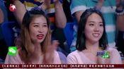 中国式相亲鄙视链 金星秀 170802