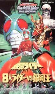 假面骑士1980[大骑士vs银河王] 剧场版