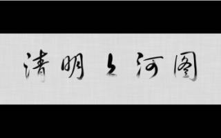 【亡灵乐章】清明上河图(幻音秀)