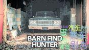 [搬] Hagerty 1965 Ford Fairlane 289ci 4speed隐藏在佐治亚州的山丘上_谷仓找到猎人ep。 75