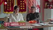 《美好生活》卫视预告第2版 180228:梁晓慧徐天偶遇 徐天揭露行-国语高清