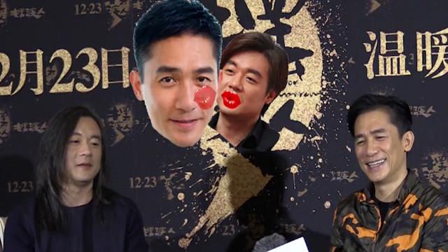 """影帝梁朝伟回应""""替身""""问题以及被男演员强吻!"""