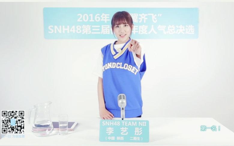 【李艺彤】【总选应援视频】夜空中最亮的星