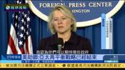 美代理助理国务卿:奥巴马时期的亚太再平衡战略结束
