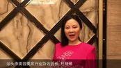 汕头市美容美发行业协会会长杜晓琳向海南美协两周年庆典发来祝福