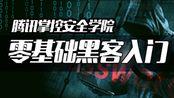 零基础入门黑客教程(1)掌控安全学院/Sql注入/Xss/Beef/越权漏洞/实战攻防