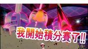 20191126 ryu的游戏直播【寶可夢劍盾對戰】把六隻最喜歡的寶可夢組隊打認真積分賽的結果是..!_ 沒想到發揮是它!