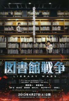 图书馆战争(剧情片)