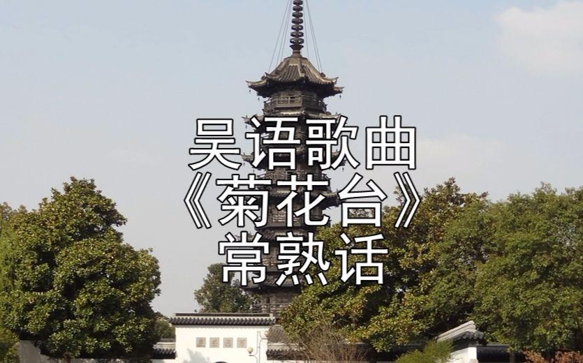 吴语歌曲《菊花台》常熟话