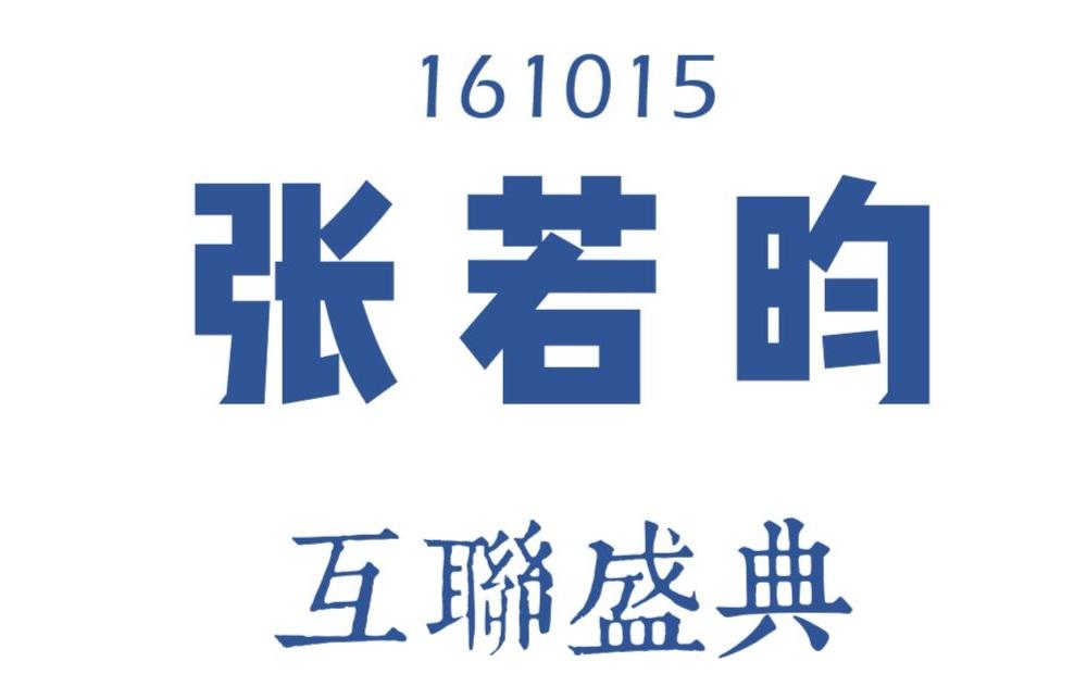 【张若昀】161015 互联盛典