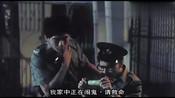 港式搞笑恐怖片:好窝囊的女鬼!竟被警察无视惹-欢乐多2018/10/13-不搞事的燃哥