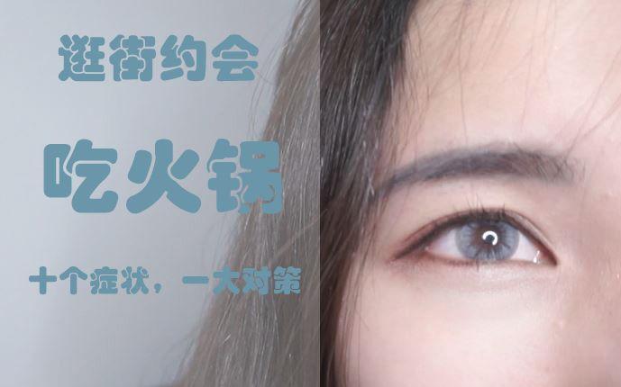 【小仙女】真 · 眼妆教程