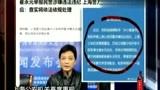 崔永元举报民警涉违法违纪,上海警方公开回应