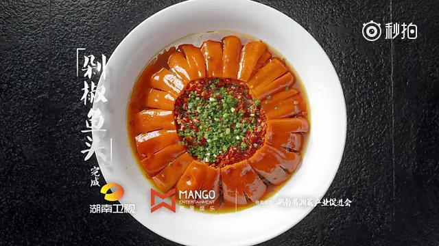 北京大厨公开揭秘:剁椒鱼头的烹饪秘诀