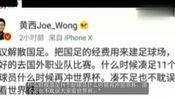 主持人黄西提议解散国足,遭怼后表示歉意,网友:是该解散!