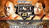 Jeff Cobb vs. Tomohiro Ishii - NJPW.2019.07.13.G1.Climax.29.Day.2