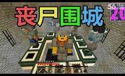 【小本悠然小天骐暮云仙仙】我的世界《丧尸围城》EP20 末地寻龙 Minecraft=MC [DIVX 720p]