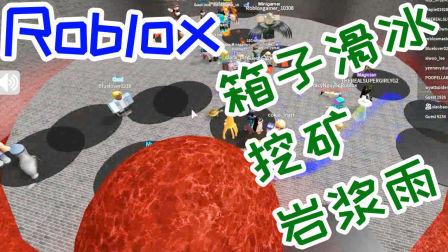 [宝妈趣玩]Roblox15 挖矿★鲨鱼来了,箱子滑冰,岩浆雨!(宝爸宝妈玩虚拟世界-Epic Minigames)