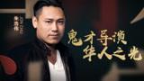 周杰伦主演《惊天魔盗团2》导演朱浩伟的逆袭人生