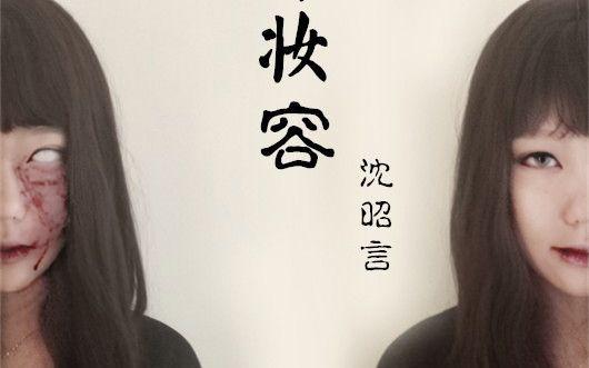 【T.S】万圣节恐怖妆面教程—昭言