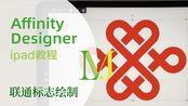 【Affinity Designer for ipad 实例 】联通标志绘制——六月六的蓝莓酱