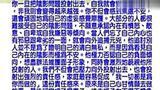 娱乐资讯 胡因夢 兩性關係的成長與修行(精采片段3...