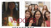 VLOG-003 20岁生日/民宿uno/新说唱reaction/昆明假期