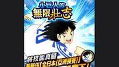小巨人的无限壮志【葵新伍潜能本-超级难度】【足球小将奋战梦幻队Captain Tsubasa Dream Team】