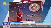 荣耀时刻:冼东妹成为我国入驻国际柔联名人堂第一人