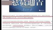 青海警方公布三名口罩男持刀伤害案监控视频!10万元悬赏征线索
