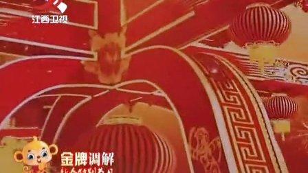 相亲相爱一家人 金牌调解新春特别节目 20160209