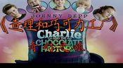 查理和巧克力工厂,一场奇幻之旅03