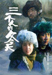 三个人的冬天(剧情片)