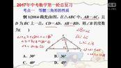 2017年中考数学总复习 几何图形三角形 中考典型例题分析 考点1等腰三角形的性质