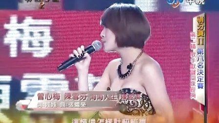 陈雪芬+曾心梅-海海人生/陈盈洁(24)