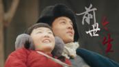 【陈念+郑义】|前世今生|三两暖酒,与君白首